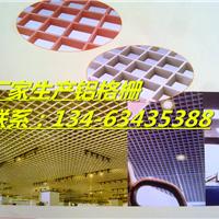 供应商场百货铝格栅吊顶 铝格栅价格