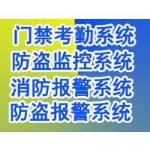 南京道闸机考勤机安装中安博门禁电子锁安装