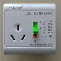 公司直销10A 16A 32A空调漏电保护开关