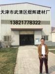 天津市武清区煜辉建材厂