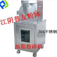 供应40B黄瓜籽粉碎机 不锈钢油脂粉碎机