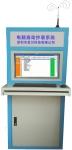 宏陶智能无线抄表系统---最先进的智能抄表系统