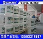 供应柔性修补剂RMO