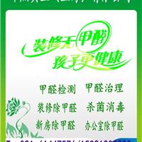 提供上海甲醛治理,甲醛检测,新房除甲醛