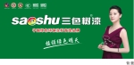 香港新鸿基化工集团股份有限公司