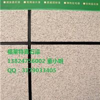重庆天然碎石漆厂家13824756002