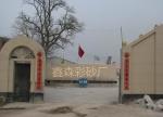 灵寿县鑫森矿产品贸易有限公司