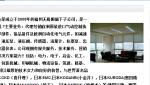 福州天行健节能科技有限公司