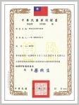 台湾专利证书(对洗式水质净化装置)