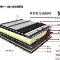 陕西,汉中钛锌板,铝镁锰屋面25-430价格