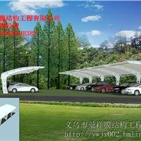 供应济南膜结构停车棚、膜结构自行车棚