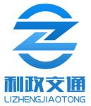 深圳市利政交通设备有限公司