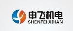 江苏申飞机电有限公司