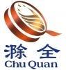 滁全实业发展(上海)有限公司