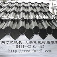 轻钢别墅屋顶瓦片 凡美树脂琉璃瓦片 2平/张