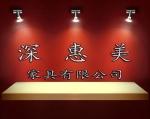 深圳市深惠美家具有限公司