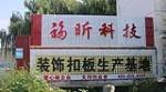 山东福昕建筑科技有限公司