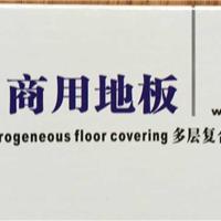 柏莱优尼塑胶地板