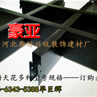 XW-L600豪亚牌铝天花厂家直销 喷涂铝天花