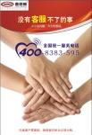 广州嘉百丽防水涂料公司