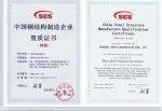 中国钢结构制造企业资质证书