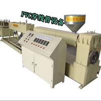 PVC穿线管设备¥宁晋PVC穿线管生产线