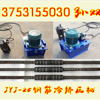 池州浙江JYJ-32型钢筋冷挤压机