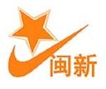 福州闽新展示器材有限公司
