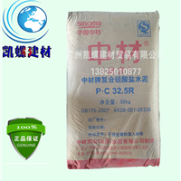 供应中材牌水泥 【复合硅酸盐PC32.5R】