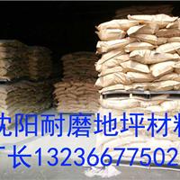 供应金刚砂地面材料
