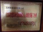 江苏省建筑业装饰装修AAA级优秀施工企业