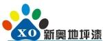 北京新奥良华建筑装饰有限公司