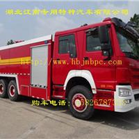 供应重汽豪泺双桥泡沫消防车