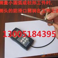 优质涂膜测厚仪无损检测漆膜厚度仪生产厂家