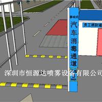 供应浙江农场人员|车辆消毒通道图片|样板图