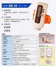 供应CR-10美能达电脑色差计 美能达CR10
