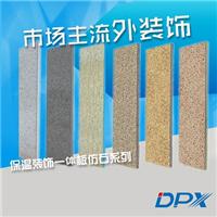 外墙自保温体系施工技术