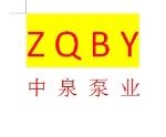 中泉泵业(天津)有限公司