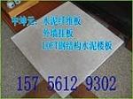 山西太原强度最好的水泥纤维板、纤维水泥板