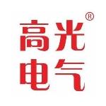 江西高光电气有限公司