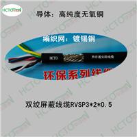 双绞屏蔽线RVVSP3*2*0.3  485双绞屏蔽线