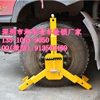 优质三叉货车轮胎锁防盗车轮锁特价供应