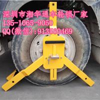 供应高速治超三爪式车轮锁/轮胎锁
