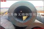 北京京东齐鲁无缝钢管有限公司
