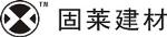 长沙固莱建材有限公司