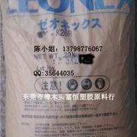 供应ZEONEX K26R/COC K26R/日本瑞翁 光学