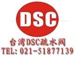 台湾DSC疏水阀有限公司