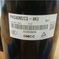 供应原装2匹 GMCC PH340M2CS-4KU