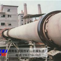 供应日产500到600吨矿石回转窑