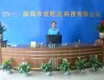 深圳市世旺达科技有限公司